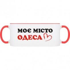 Кружка двокольорова Моє Місто Одеса