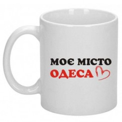 Чашка Моє Місто Одеса - Moda Print