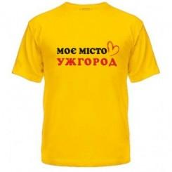 Футболка чоловіча Моє Місто Ужгород - Moda Print