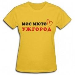Футболка жіноча Моє Місто Ужгород - Moda Print