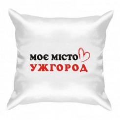 Подушка Моє Місто Ужгород - Moda Print
