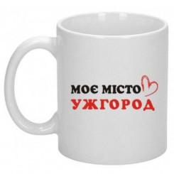 Чашка Моє Місто Ужгород - Moda Print
