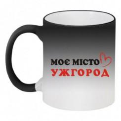 Кружка-хамелеон Моє Місто Ужгород - Moda Print