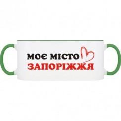 Кружка двухцветная Мой Город Запорожье