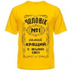 Мужская футболка Муж №1