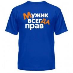 Мужская футболка мужик всегда прав - Moda Print
