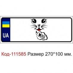 Номер на детскую коляску табличка с именем Мяу - Moda Print