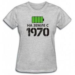 Футболка женская На Земле с 1970 - Moda Print
