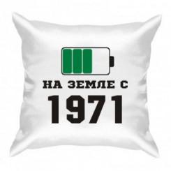 Подушка На землі з 1971 року - Moda Print