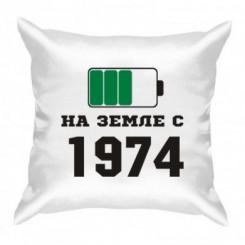 Подушка На Землі з 1974 - Moda Print