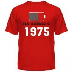 Мужская футболка На Земле с 1975 - Moda Print