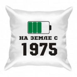 Подушка На Земле с 1975 - Moda Print