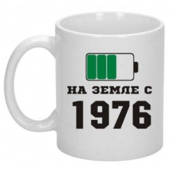 Чашка На Землі з 1976