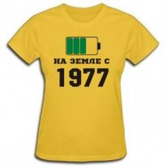 Футболка женская На Земле с 1977 - Moda Print