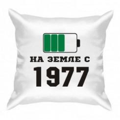 Подушка На Землі з 1977 - Moda Print