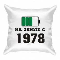 Подушка На Землі з 1978 - Moda Print