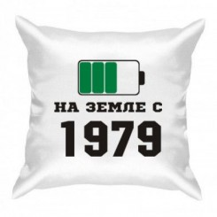 Подушка На Землі з 1979 - Moda Print