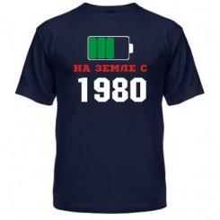 Мужская футболка На Земле с 1980 - Moda Print