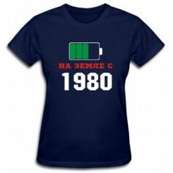 Футболка женская На Земле с 1980 - Moda Print