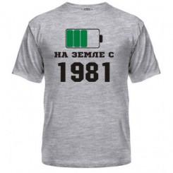 Мужская футболка На Земле с 1981 - Moda Print