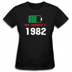 Футболка женская На Земле с 1982 - Moda Print