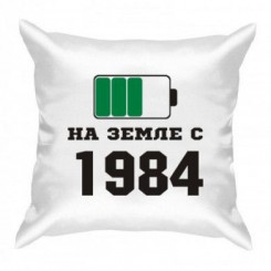 Подушка На Земле с 1984 - Moda Print