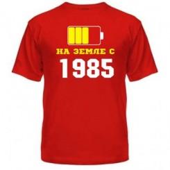 Мужская футболка На Земле с 1985 - Moda Print
