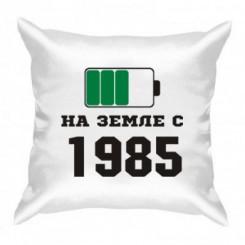 Подушка На Земле с 1985 - Moda Print