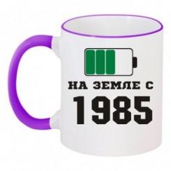 Чашка двухцветная На Земле с 1985 - Moda Print