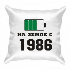 Подушка На Земле с 1986 - Moda Print