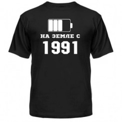 Мужская футболка На Земле с 1991 - Moda Print