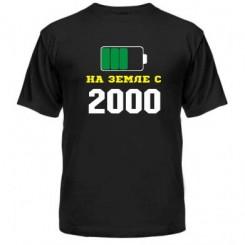 Мужская футболка На Земле с 2000 - Moda Print