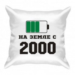 Подушка На Земле с 2000 - Moda Print
