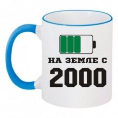 Чашка двухцветная На Земле с 2000 - Moda Print