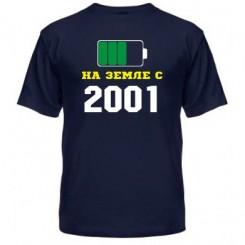 Мужская футболка На Земле с 2001 - Moda Print