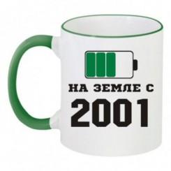 Чашка двухцветная На Земле с 2001 - Moda Print