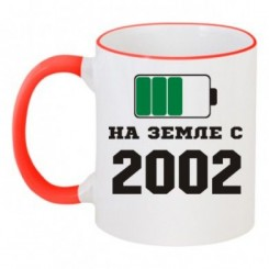 Чашка двухцветная На Земле с 2002 - Moda Print