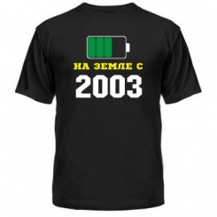 Мужская футболка На Земле с 2003 - Moda Print