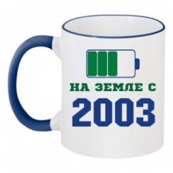 Чашка двухцветная На Земле с 2003 - Moda Print