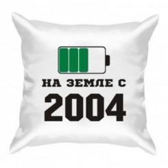 Подушка На Землі з 2004 - Moda Print