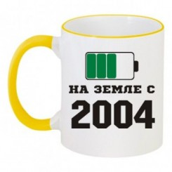 Чашка двухцветная На Земле с 2004 - Moda Print