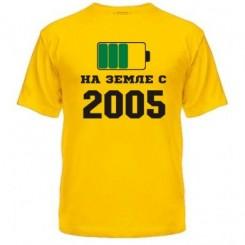 Мужская футболка На Земле с 2005 - Moda Print