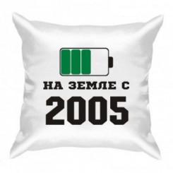 Подушка На Земле с 2005 - Moda Print