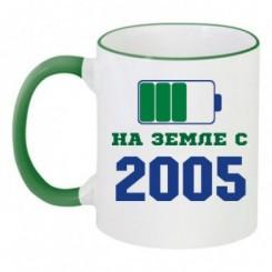 Чашка двухцветная На Земле с 2005 - Moda Print