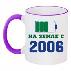 Чашка двухцветная На Земле с 2006 - Moda Print
