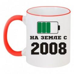Чашка двухцветная На Земле с 2008 - Moda Print