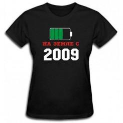 Футболка женская На Земле с 2009 - Moda Print