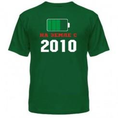 Мужская футболка На Земле с 2010 - Moda Print