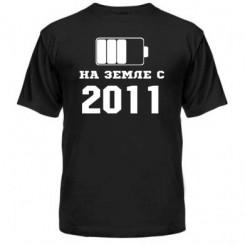 Мужская футболка На Земле с 2011 - Moda Print