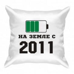 Подушка На Земле с 2011 - Moda Print